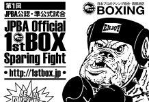 2018年6月10日第1回JPBA official 1stBOX Sparing Fightスケジュール
